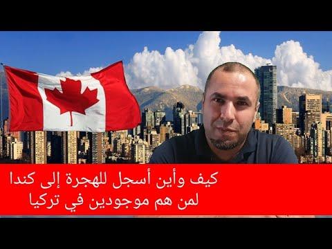 كيف وأين اسجل للهجرة إلى كندا ... أجوبة صريحة لمن هم في تركيا