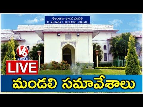 Telangana Legislative Council LIVE | TS Assembly Budget Session 2019 | V6 News