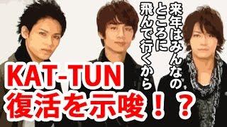 【KAT-TUN】亀梨和也 再結成示唆!?真面目で熱いKAT-TUNが帰ってくる!...
