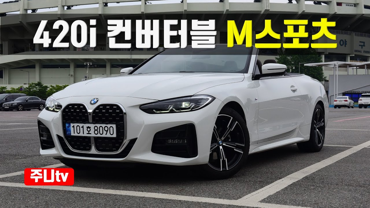 420i 컨버터블 M스포츠 이노베이션패키지 시승기, 2021 BMW 420i Convertable M sport test drive, review