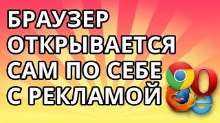 видео Инструкция: как отключить «Яндекс.Директ»