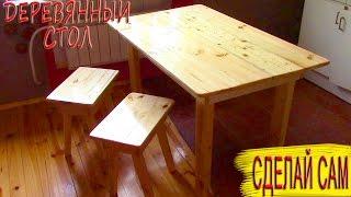 Как сделать стол и 2 табурета из обычной доски! Подробно как сделать стол своими руками