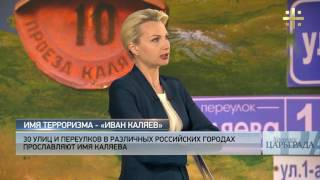 Хроники Царьграда: Имя терроризма -