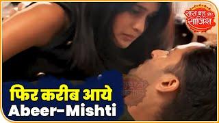 Gambar cover Romance Sequence From The Sets Of 'Yeh Rishtey Hain Pyaar Ke' | Saas Bahu Aur saazish