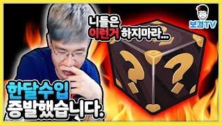 보겸이 랜덤박스 개봉 미친현질 최고급형 롤렉스시계 당첨?! 대박 randombox