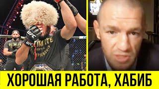 Макгрегор ПОХВАЛИЛ Хабиба / Реакция бойцов UFC на победу Хабиба Нурмагомедова / UFC 254
