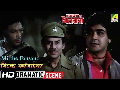 Mitthe Fansano | Dramatic Scene | Anup Kumar | Prosenjit Chatterjee