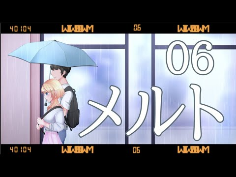 #06【歌ってみた】メルト / ryo (supercell) × やなぎなぎ  covered by 塩天使リエル