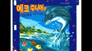 [PICO] 에코주니어의 신비로운 바다여행 | Ecco Jr. and the Great Ocean Treasure Hunt! (Korean)