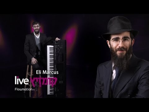 Benshimon Live ft. Eli Marcus & Shloimy Salzman - Live Full Show