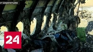 Смотреть видео Три версии трагедии в Шереметьево - Россия 24 онлайн