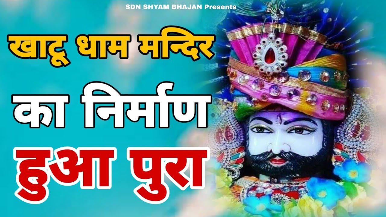खाटू धाम मन्दिर का निर्माण हुआ पुरा || अब ये भजन आप को खाटू बुलाएगा || Latest New Shyam Bhajan 2020