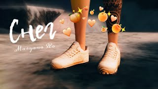 Клип СНЕГ Марьяна Ро 🍑 | Кроссы цвета абрикоса | Avakin Life