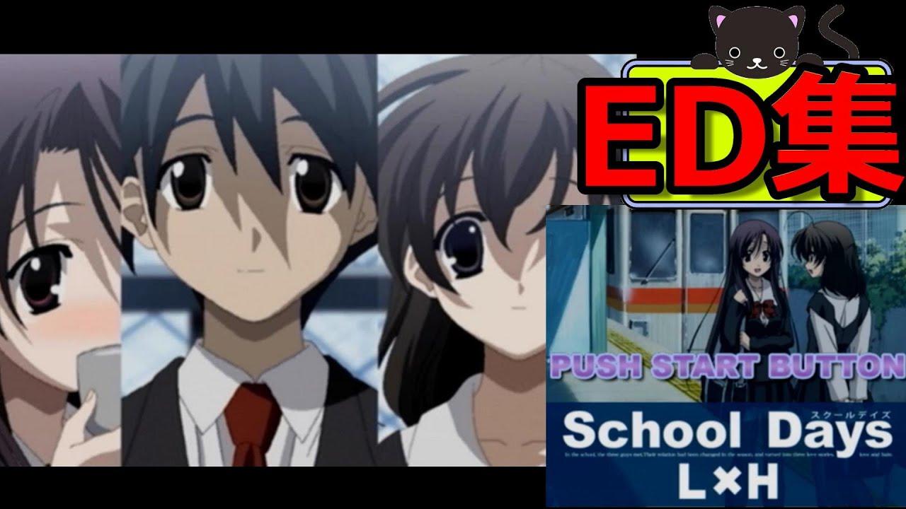 【エンディング集】 School Days スクールデイズ L×H 【PS2】
