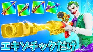 【フォートナイト】エキゾチック武器だけで優勝?楽勝だろ!!