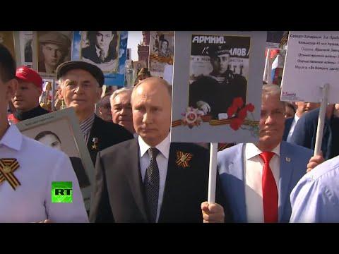 Владимир Путин участвует в шествии «Бессмертного полка»