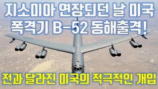 지소미아 연장되던 날 미국 폭격기 B-52 동해출격! 전과 달라진 미국의 적극적인 개입