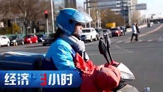 《经济半小时》 20200114 外卖骑手的苦乐人生| CCTV财经