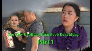 New фільм в 2019 році Тау txiv ua luas thiaj poob kuas muag ту siab heev part 1, 26/01/2019.
