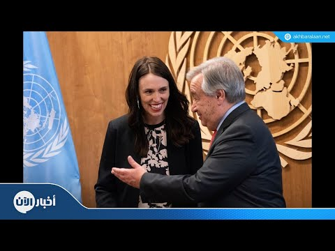 نيوزلندا ترسل أما وطفلتها لاجتماع الأمم المتحدة  - نشر قبل 18 ساعة
