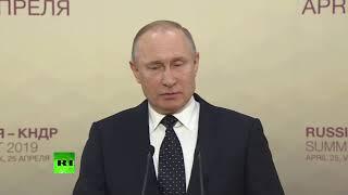 Путин подводит итоги переговоров с Ким Чен Ыном