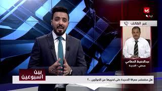 هل ستستمر معركة الحديدة حتى تحريرها من الحوثيين ؟   بين اسبوعين