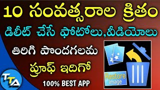 How To Recover Deleted Photos,Videos, And Files On All Android Devices In Telugu Tech Adda
