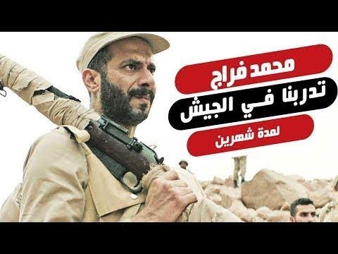 محمد فراج: تدربنا في الجيش لمدة شهرين بسبب فيلم الممر  - 02:53-2019 / 10 / 12