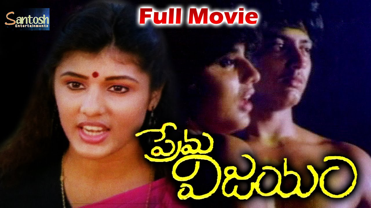 prema vijayam telugu full movie prashanth kaveri