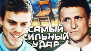 DoReMix — Самый Сильный Удар (ft. Кокорин & Мамаев)
