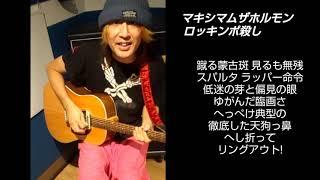 マキシマム ザ ホルモン 「ロッキンポ殺し」(cover) 2019/1/1~1/31ま...