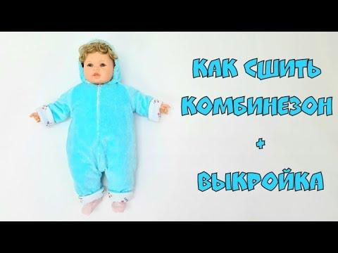 Как сшить комбинезон для новорожденного своими руками