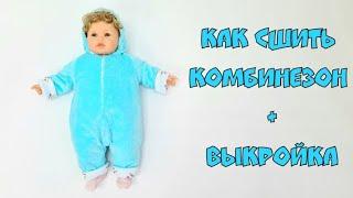 Комбинезон для новорожденного своими руками