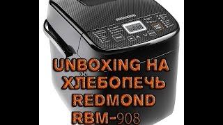 unboxing Хлебопечь редмонд REDMOND  RBM-1908