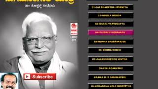 Folk Songs Kannada || Sugama Sangeetha Yaatre || Kikkeri Krishnamurthy