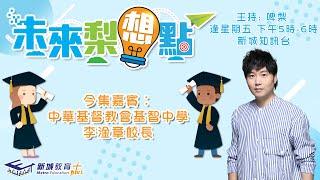 Publication Date: 2021-07-02 | Video Title: 【未來梨想點】中華基督教會基智中學 李淦章校長