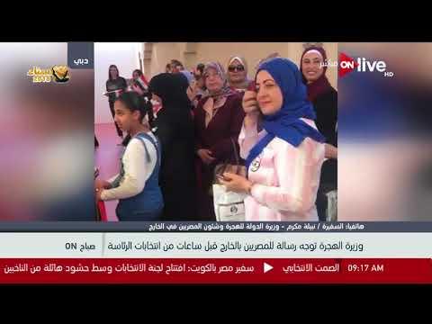 صباح ON - لقطات حية | انطلاق تصويت المصريين فى الكويت والسعودية في الانتخابات الرئاسية
