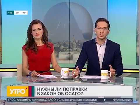 видео: Новые поправки в закон об ОСАГО. 03/10/2017. Утро с Губернией. guberniatv
