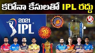 IPL 2021 Suspended After Players Test Corona Positive | V6 News