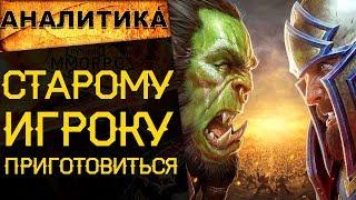 🔥Старому игроку ПРИГОТОВИТЬСЯ в World of Warcraft Classic