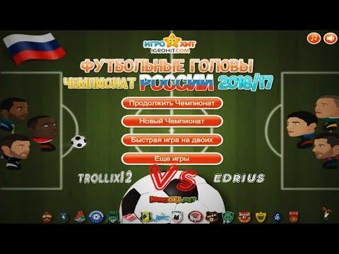 Игра футбольные головы: Чемпионат России