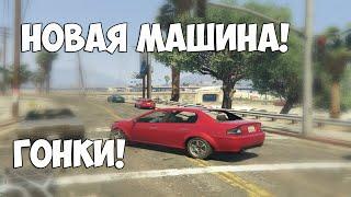 Grand Theft Auto 5 Online [2] - Новая машина! Гонка.(Купил себе новую машину, одежду! Также участвовали в гонке! https://vk.com/public74246982 - Паблик в контакте! Подписывайс..., 2015-06-19T14:13:30.000Z)