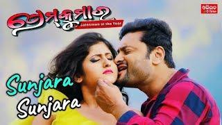 Sunjara Sunjara Official Studio Version   Prem Kumar   A romantic song by Pk Music  