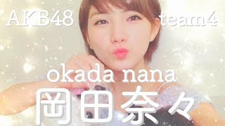 岡田奈々ちゃんの 素敵な魅力が、 少しでも多くの方に見つかりますよう...