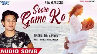 2019 में सबसे ज्यादा बजने वाला ( Party Song )Sare Gamo Ka - Prince - Hindi Party Song 2019