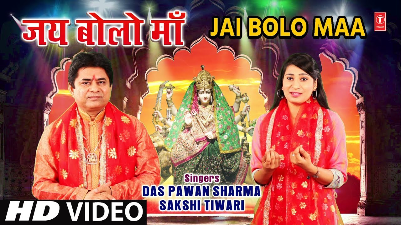 जय बोलो माँ Jai Bolo Maa I DAS PAWAN SHARMA, SAKSHI TIWARI I New Devi Bhajan I Full HD Video Song