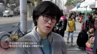 11주 서대문종합사회복지관   바자회