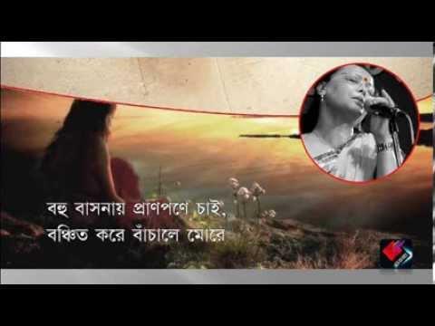 Ami Bohu Bashonay Pranpone Chai - Lopamudra Mitra