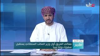 معالي الفريق أول وزير المكتب السلطاني يستقبل سفيرة دولة ليبيا