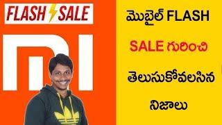 Hidden Secret Behind mobie Flash Sale Telugu